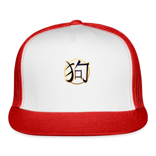 The Year Of The Dog - Trucker Cap