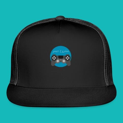 Mashrou3 Gamer Logo Products - Trucker Cap