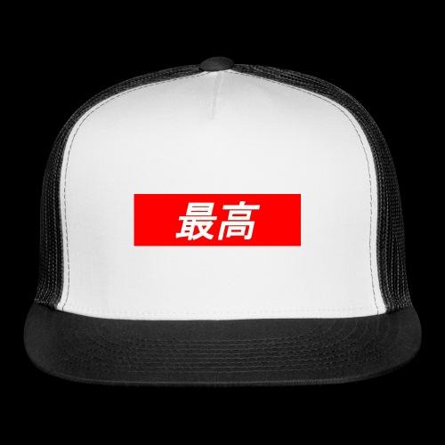 SUPREME - Trucker Cap