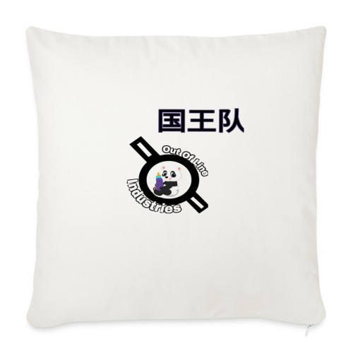 "OutofLine x KingTeam 2 - Throw Pillow Cover 18"" x 18"""