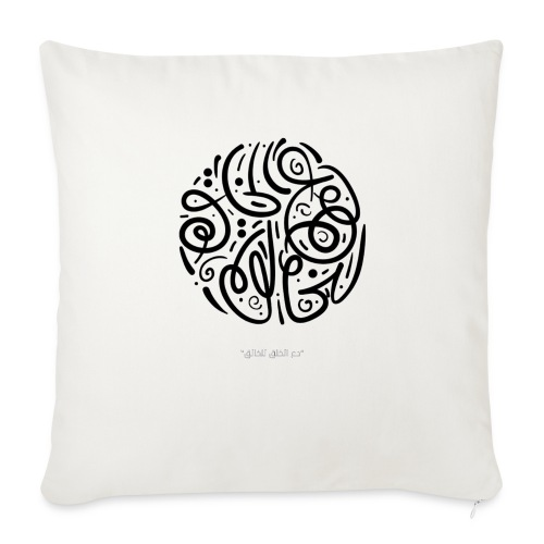 "Let the creation to the Creator - Throw Pillow Cover 18"" x 18"""