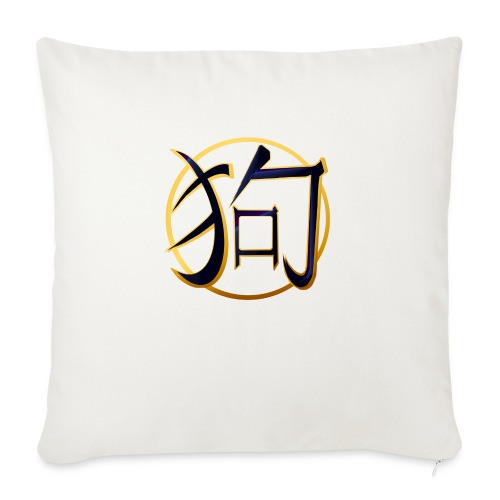 """The Year Of The Dog - Throw Pillow Cover 18"""" x 18"""""""