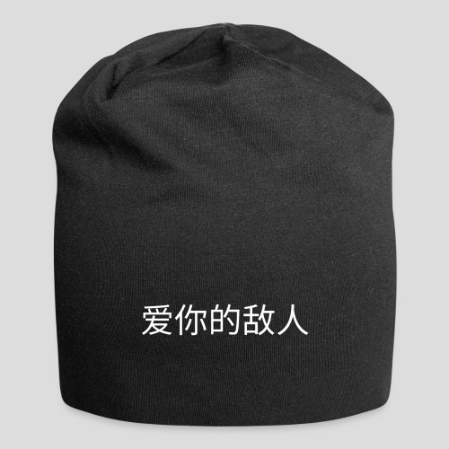 Chinese LOVE YOR ENEMIES Logo (Black Only) - Jersey Beanie