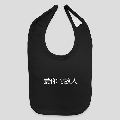 Chinese LOVE YOR ENEMIES Logo (Black Only) - Baby Bib