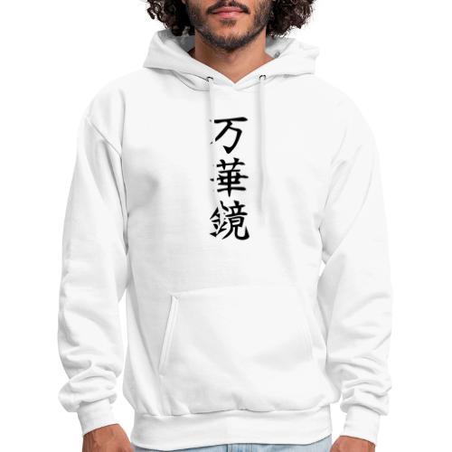 Japanese letter (BLACK) - Men's Hoodie