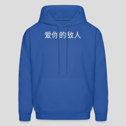 Chinese LOVE YOR ENEMIES Logo (Black Only) - Men's Hoodie