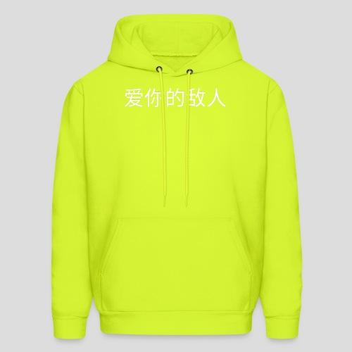 Chinese LOVE YOR ENEMIES Logo (Black Only) - Men's Hoodie