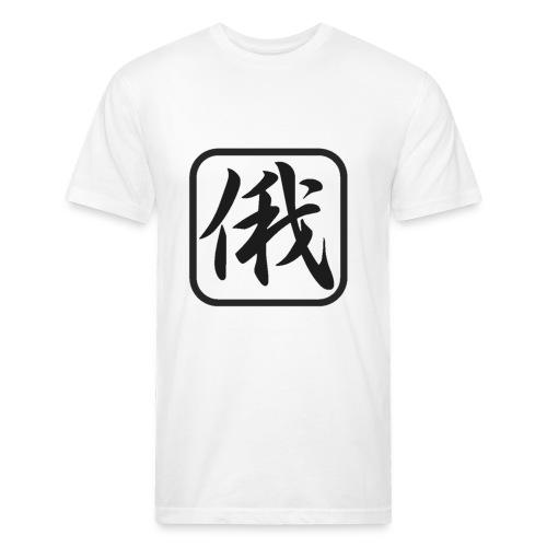 俄abruptly - Fitted Cotton/Poly T-Shirt by Next Level