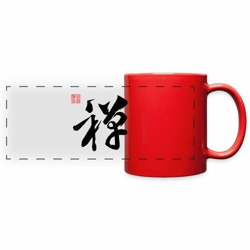 Zen By Huang Tingjiang - Full Color Panoramic Mug