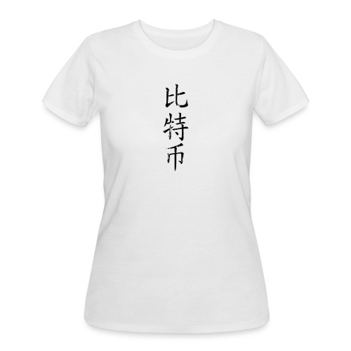 Bitcoin in Chinese Characters (Simplified) - Women's 50/50 T-Shirt