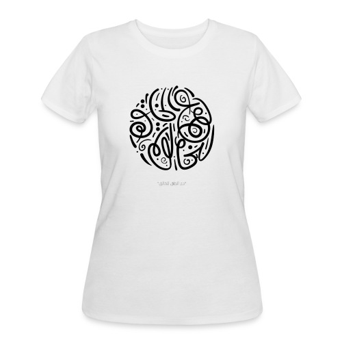 Let the creation to the Creator - Women's 50/50 T-Shirt