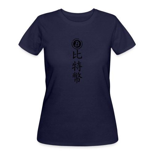 Bitcoin in Chinese - Women's 50/50 T-Shirt