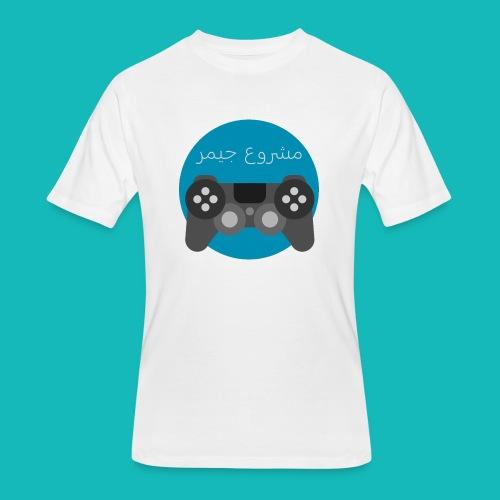 Mashrou3 Gamer Logo Products - Men's 50/50 T-Shirt