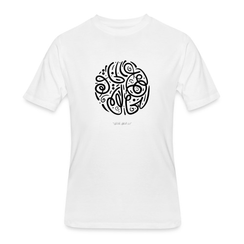 Let the creation to the Creator - Men's 50/50 T-Shirt