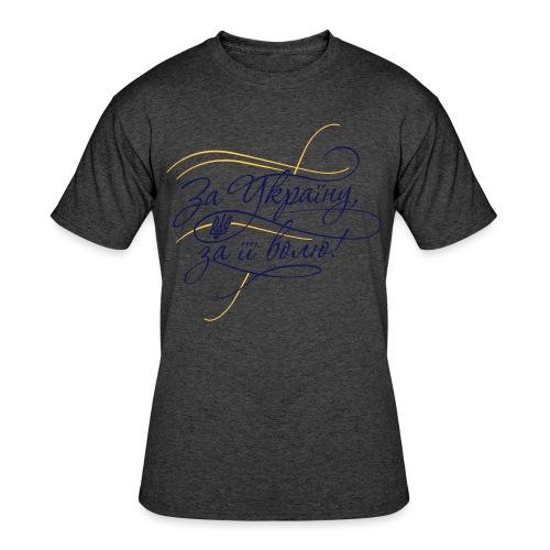 For Ukraine - Men's 50/50 T-Shirt