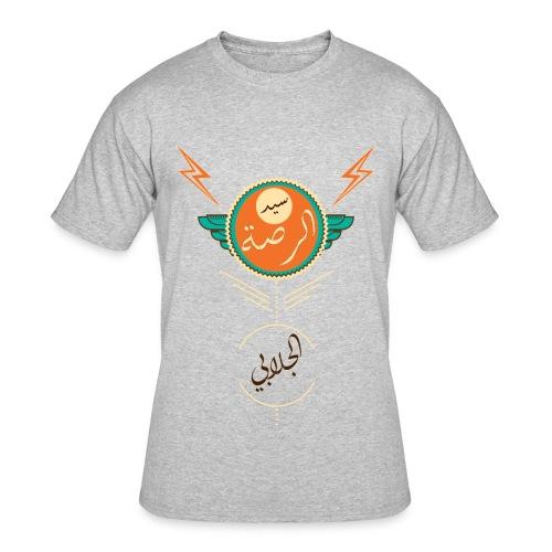 Sudanese words - Men's 50/50 T-Shirt