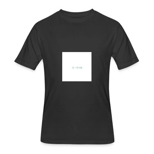 Asymmetry - Men's 50/50 T-Shirt