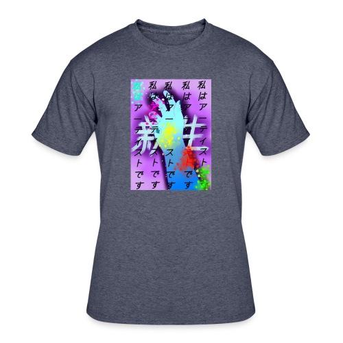hand - Men's 50/50 T-Shirt
