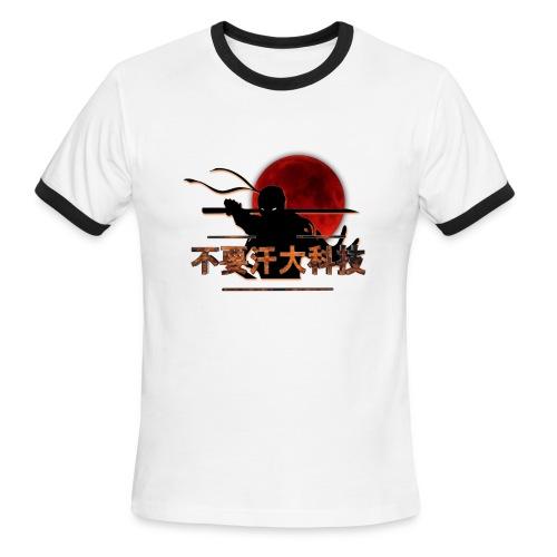 (2017_dswt_logo) - Men's Ringer T-Shirt