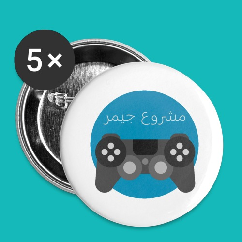 Mashrou3 Gamer Logo Products - Buttons large 2.2'' (5-pack)