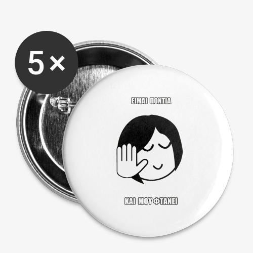 Jo Baka - Είμαι Πόντια Και Μου Φτάνει - Buttons large 2.2'' (5-pack)