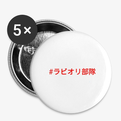 #RavioliSquad - Buttons large 2.2'' (5-pack)