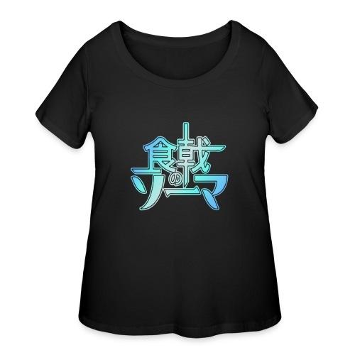 shokugeki no souma logo - Women's Curvy T-Shirt