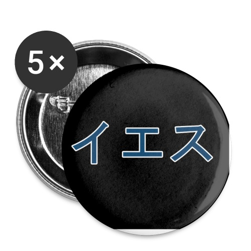 (5) Jesus in Japanese pins - Buttons small 1'' (5-pack)
