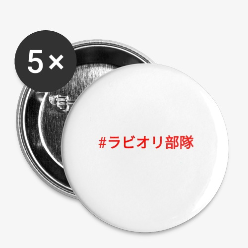 #RavioliSquad - Buttons small 1'' (5-pack)