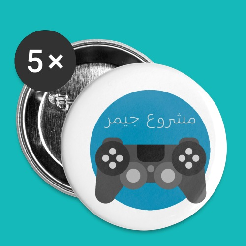 Mashrou3 Gamer Logo Products - Buttons small 1'' (5-pack)