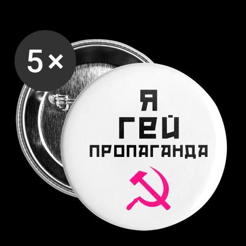 I am Gay Propaganda - Buttons small 1'' (5-pack)