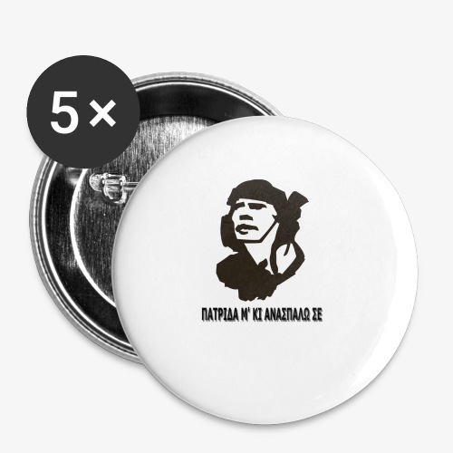 Pontian - 'Πατρίδα μ' κι ανασπάλω σε'. - Buttons small 1'' (5-pack)