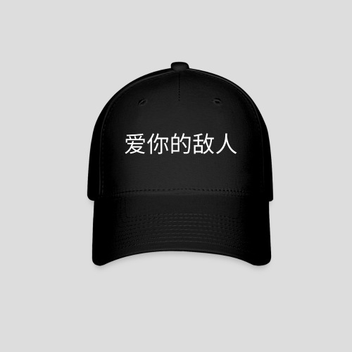Chinese LOVE YOR ENEMIES Logo (Black Only) - Baseball Cap