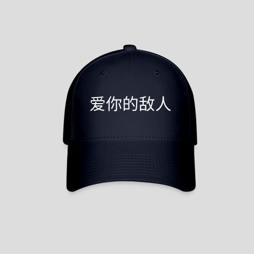 Chinese LOVE YOR ENEMIES Logo (Black Only) - Baseball Cap