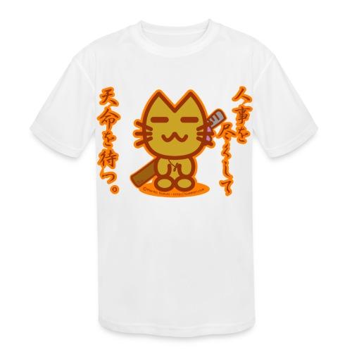Samurai Cat - Kids' Moisture Wicking Performance T-Shirt