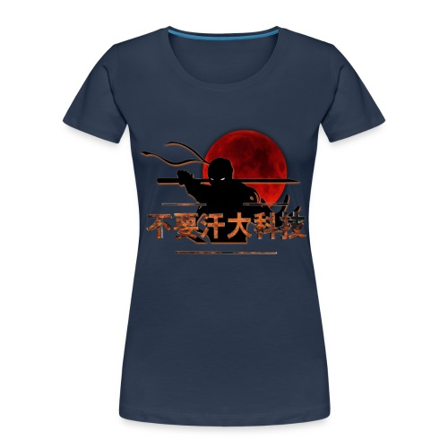 (2017_dswt_logo) - Women's Premium Organic T-Shirt