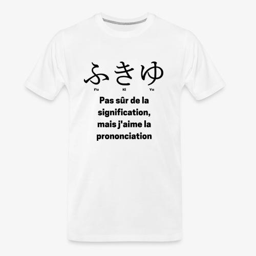 I <3 Japanese - Men's Premium Organic T-Shirt