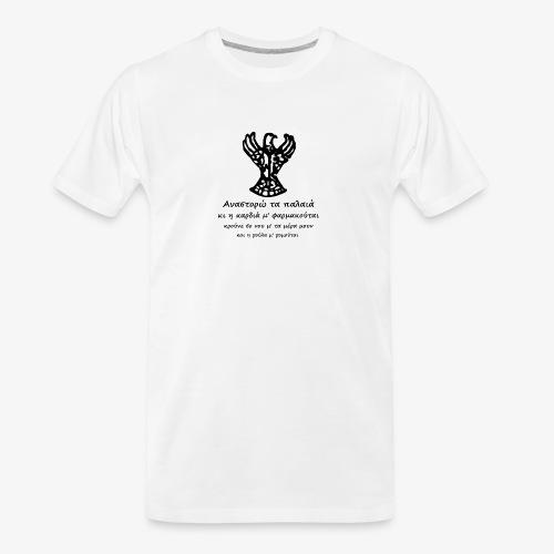Αετός - Αναστορώ Τα Παλαιά - Men's Premium Organic T-Shirt