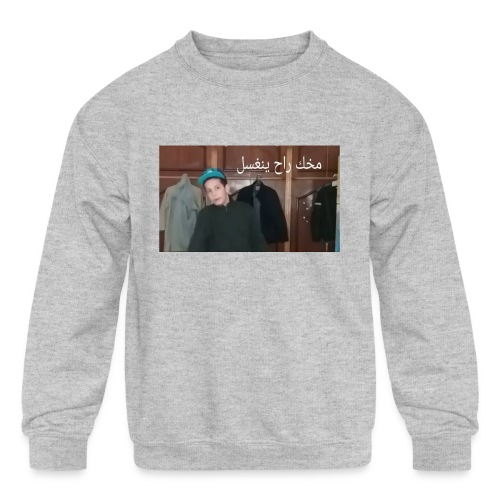 زي الخرا - Kids' Crewneck Sweatshirt