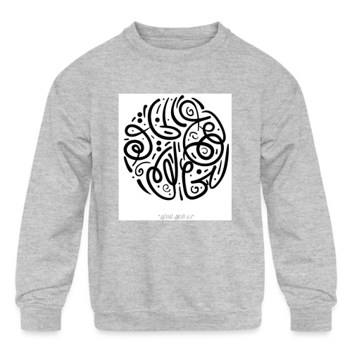 Let the creation to the Creator - Kids' Crewneck Sweatshirt