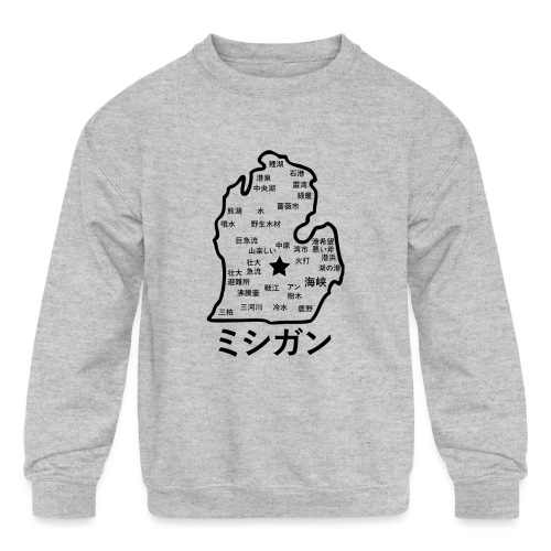 Michigan Japanese Map - Kids' Crewneck Sweatshirt