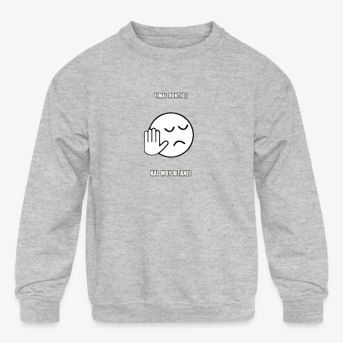 Jo Baka - Είμαι Πόντιος Και Μου Φτάνει - Kids' Crewneck Sweatshirt
