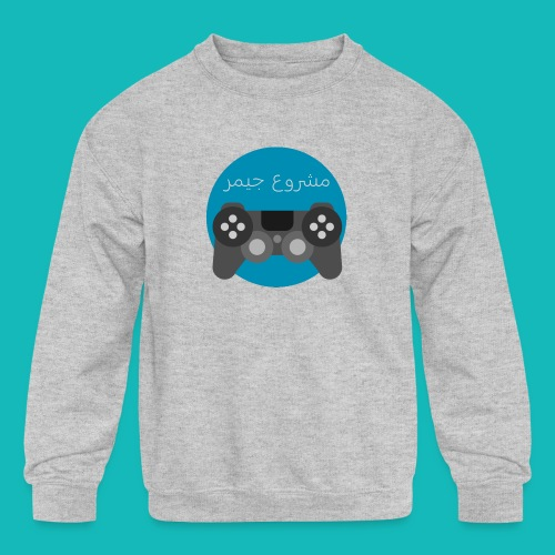 Mashrou3 Gamer Logo Products - Kids' Crewneck Sweatshirt