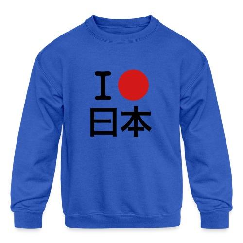 I [circle] Japan - Kids' Crewneck Sweatshirt