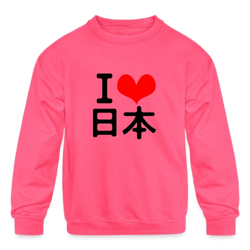 I Love Japan - Kids' Crewneck Sweatshirt