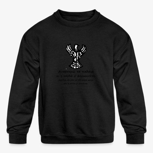 Αετός - Αναστορώ Τα Παλαιά - Kids' Crewneck Sweatshirt
