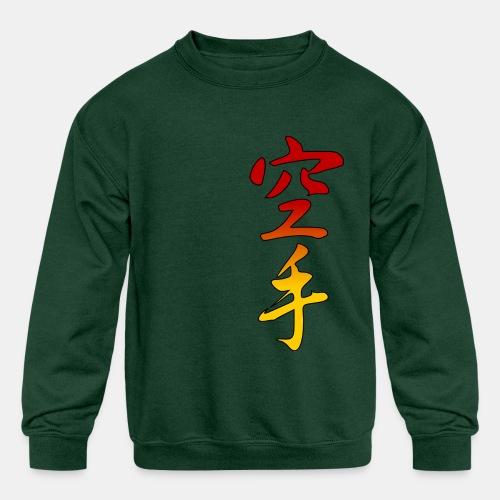 Karate Kanji Red Yellow Gradient - Kids' Crewneck Sweatshirt