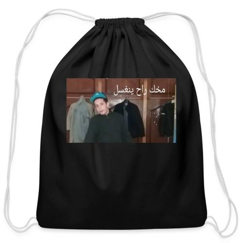زي الخرا - Cotton Drawstring Bag