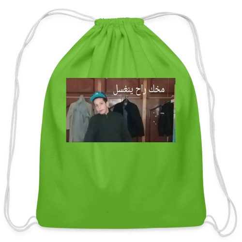 زي الخرا - Cotton Drawstring Bag