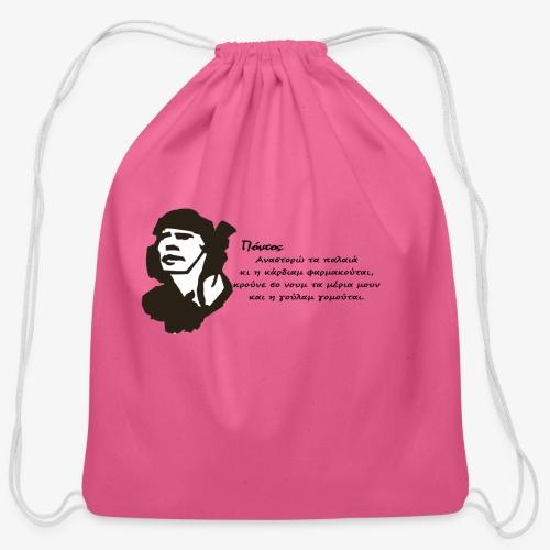 Πόντος - Αναστορώ τα παλαιά - Cotton Drawstring Bag